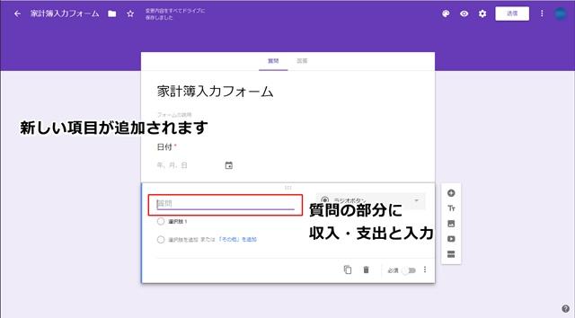 フォーム作成7