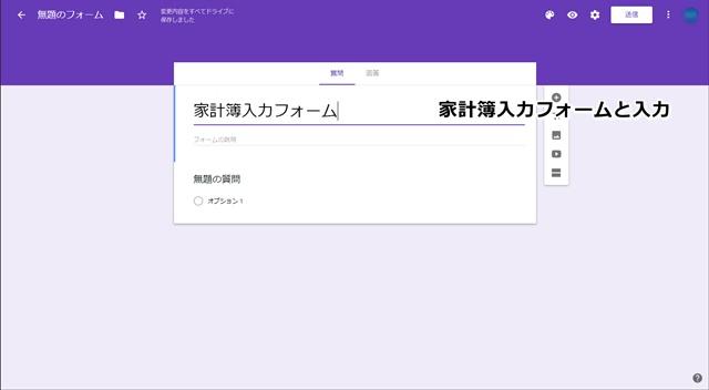フォーム作成3