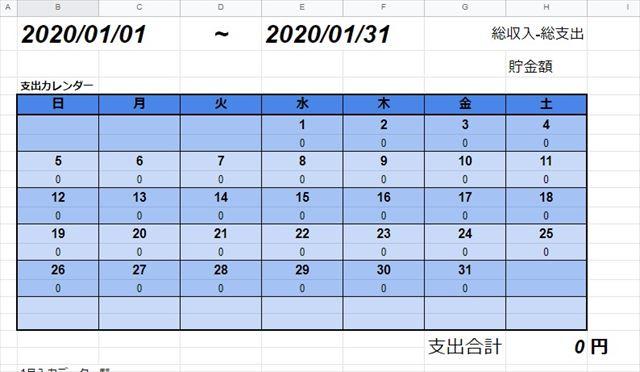 カレンダー変更2