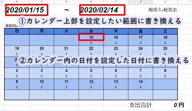 カレンダー変更3