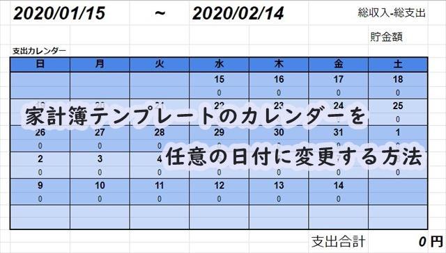 カレンダー変更1